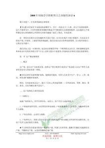 初级会计职称预习之初级经济法6
