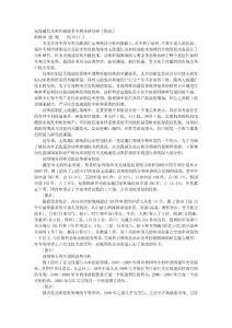 无线通信功率控制技术专利申请分析