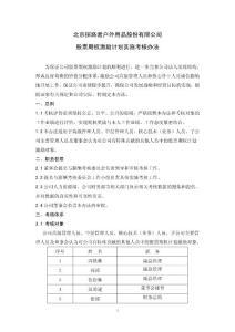 北京探路者户外用品股份有限公司股票期权激励计划实施考核办法