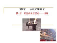 13-14版初中化学多媒体教学课件沪教版九年级上册第4章第1节++常见的化学反应——燃烧
