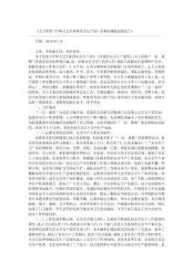 关于检查《中华人民共和国..