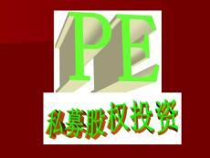 PE投资经典PPT资料