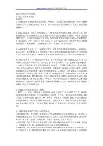 武汉大学市场营销学讲义