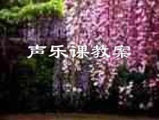 【艺术课件】声乐课教案7