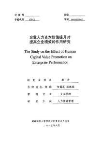 企业人力资本价值提升对提高企业绩效的作用研究