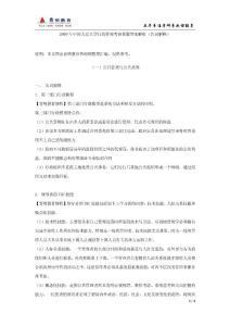 育明教育:2009年中国人民大学行政管理考研真题答案解析(名词解释)