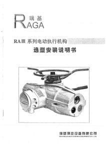 RAGA 瑞基   RA III 系..
