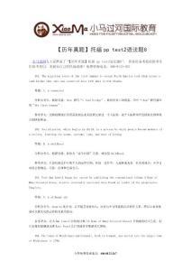 【历年真题】托福pp test2语法题6