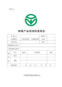 种植产品现场检查报告
