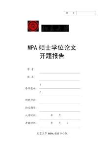 北京大学MPA硕士学位论文开题报告 - 北京大学政府管理学院