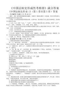 电大2014年秋《中国法制史形成性考核册》满分答案