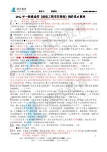 通关系列2012一建《建设工程项目管理》精讲重点整理 加考点9.4