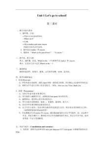 [精品英语教案]-人教(新版)英语三下《unit1 let's go to school》(lesson 3)word教案