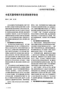中医耳鼻咽喉科学多媒体教学体会
