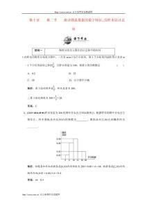 2011创新方案高考数学复习精编(人教新课标)--10.2统计图表数据的数字特征:用样本估计总体质量检测doc--高中数学