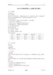 2011年中级经济师_人力资源_预习笔记73837