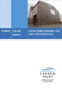 CTS003 优秀实践案例研究..