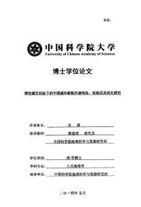 弹性城市目标下的中国城市新陈代谢特征、机制及其优化研究