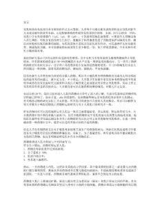 哺乳期用药不完全指南【资料来源《药物与母乳喂养》中文版】