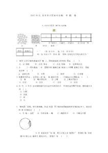 大连市甘井子区初中生物结业考试模拟试卷 )