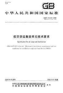 航空货运集装单元技术要求