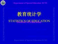 【统计课件】教育统计学