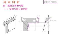 【土木建筑】建筑装饰制图(59)