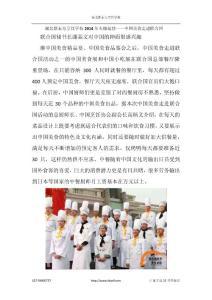 湖北新东方烹饪学校2014年火爆延续——中国美食走进联合国