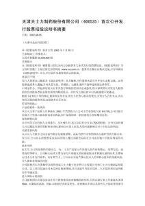 天津天士力制药股份有限公司(600535)首次公开发行股票