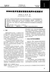 WiMAX技术在建设智能化