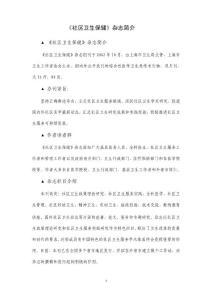 2 社区卫生保健杂志简介