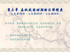 春秋战国时期的法律制度(中国法制史)