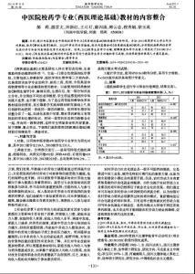 中医院校药学专业《西医理论基础》教材的内容整合