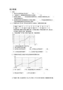 小学数学统计图表题小集[整理版]