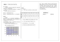 新做教员NO41 应用统计图表传递信息 2[最新]