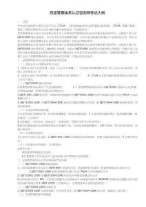 质量管理体系认证咨询师考试大纲