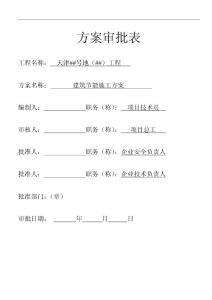 天津某高层住宅工程项目建筑节能施工方案