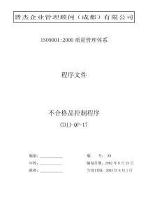 (QP-17)不合格品控制程序_(QP-17)不合格品控制程序