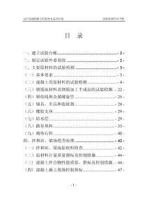 京沪高速铁路工程监理项目部试验监理作业手册