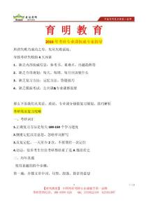北京师范大学行政管理考研真题、答案解析