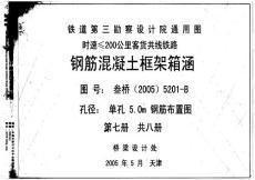 叁桥(2005)5201-B 第7册 单孔5.0m钢筋布置图 框架箱涵