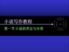【文学课件】小说写作教程