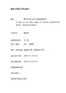 澳门行政公文中文版词语研究