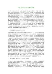 市安监局局长先进事迹材料_1268
