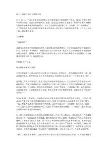 工商银行首家智能网点在南京开业
