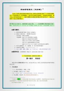 韩友谊刑法彩色笔记(总则编)