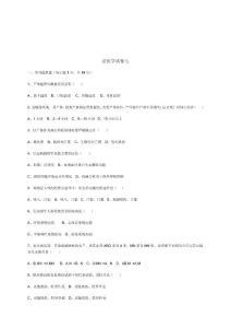 法医学考试试卷