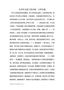 (最新)大学中文系工作计划 -工作计划