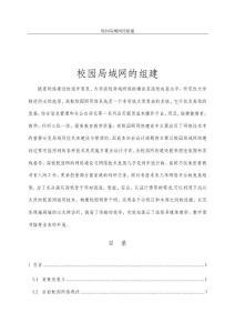 校园局域网的组建(毕业论文)