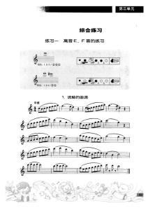 我要学长笛(综合练习和乐曲)
